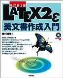[改訂第3版]LATEX 2ε美文書作成入門