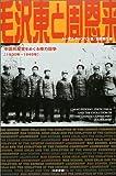毛沢東と周恩来―中国共産党をめぐる権力闘争 1930年~1945年