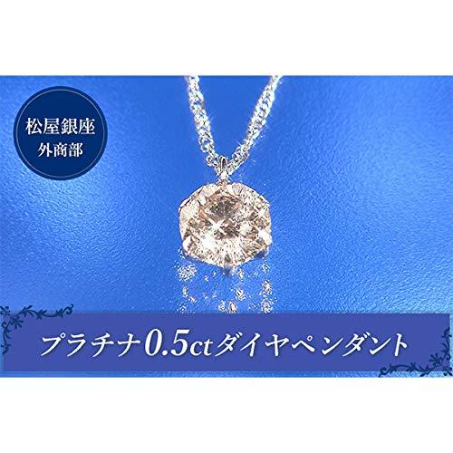 『TBS公式/松屋銀座 プラチナ0.5カラット ダイヤペンダント』の5枚目の画像