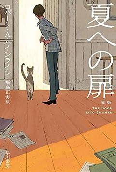 夏への扉〔新版〕 (ハヤカワ文庫 SF ハ 1-41)