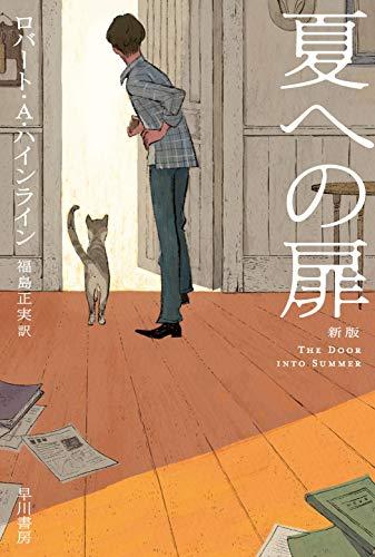 夏への扉 [新版] (ハヤカワ文庫SF)