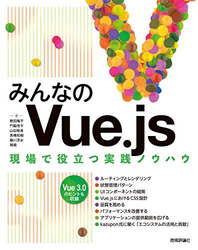 みんなのVue.js
