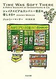 シェイクスピア&カンパニー書店の優しき日々 (河出文庫)