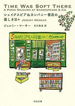 シェイクスピア&カンパニー書店の優しき日々 (河出文庫 シ 11-1)