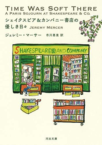 シェイクスピア&カンパニー書店の優しき日々 / ジェレミー・マーサー