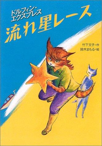 流れ星レース (わくわく読み物コレクション)(ドルフィン・エクスプレス 4)