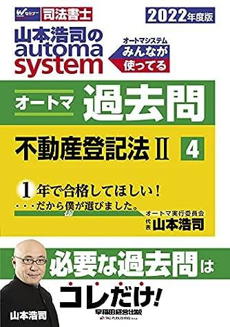 司法書士 山本浩司のautoma system オートマ過去問 (4) 不動産登記法(2) 2022年度