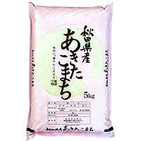 【精米】 秋田県 白米 1等米 秋田小町 5kg 令和元年産