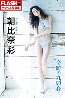 FLASHデジタル写真集 朝比奈彩 奇跡の九頭身 (Kindle)』|感想 ...