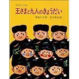 王さまと九人のきょうだい 小学校低学年向けの読み聞かせ絵本