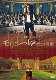 モリエール 恋こそ喜劇 [DVD] image
