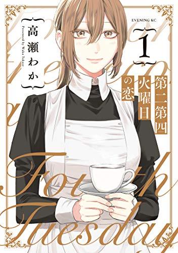 第二第四火曜日の恋(1) (イブニングコミックス)