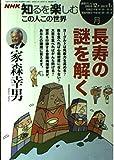 この人この世界 2006年12月ー2007年1 (NHK知るを楽しむ/月)