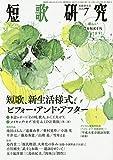 短歌研究 2020年 07 月号 [雑誌]