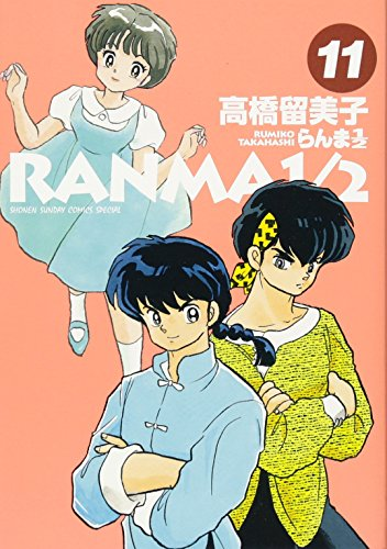 らんま1/2 (11) (少年サンデーコミックススペシャル) - 高橋 留美子