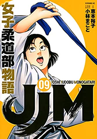 JJM 女子柔道部物語(9) (イブニングKC)
