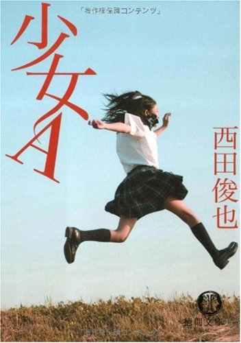 少女A (徳間文庫)