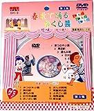 春歌で踊るかくし芸 [第3集] [DVD] image