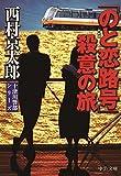 「のと恋路号」殺意の旅 (中公文庫)