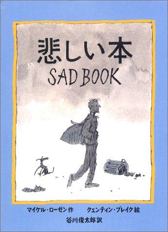 悲しい本 (あかね・新えほんシリーズ)