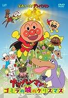 それいけ! アンパンマン  アンパンマンとゴミラの城のクリスマス [DVD]