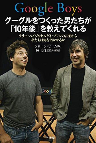 Google Boys グーグルをつくった男たちが「10年後」を教えてくれる―――ラリー・ペイジ&セルゲイ・ブリンの言葉から私たちはなにを 活かせるのか 三笠書房 電子書籍