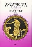古代ギリシア人:自己と他者の肖像