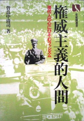 権威主義的人間―現代人の心にひそむファシズム (有斐閣選書 (697)) - 曽良中 清司