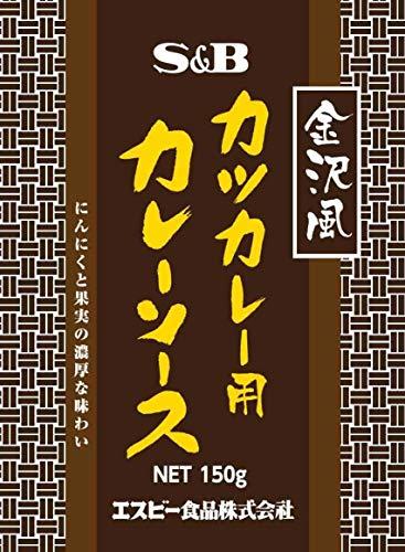 S&B 金沢風カツカレー用ソース 150g ×10袋