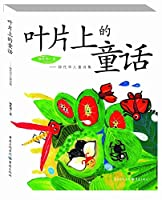 Fairy Tales on Leaves (Zhong Daihua's children's poems) (Chinese Edition)