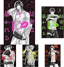 秘密はキスで暴かれる Qpa edition 1-5巻 新品セット