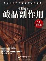 诚品副作用(白金增修版)(全彩)
