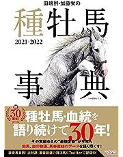 田端到・加藤栄の種牡馬事典 2021-2022