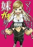 マリア先生は妹ガチ勢! (1) (ヤングガンガンコミックス)