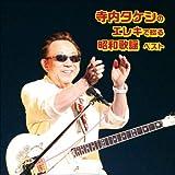 寺内タケシのエレキで綴る昭和歌謡 ベスト キング・ベスト・セレクト・ライブラリー2021