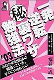 一発逆転マル秘裏ワザ勉強法〈2003年版〉 (YELL books)