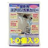 壁掛用 エアコン洗浄カバー KB-8016 クリーニング 洗浄シート(10個入り)業務用プロ仕様