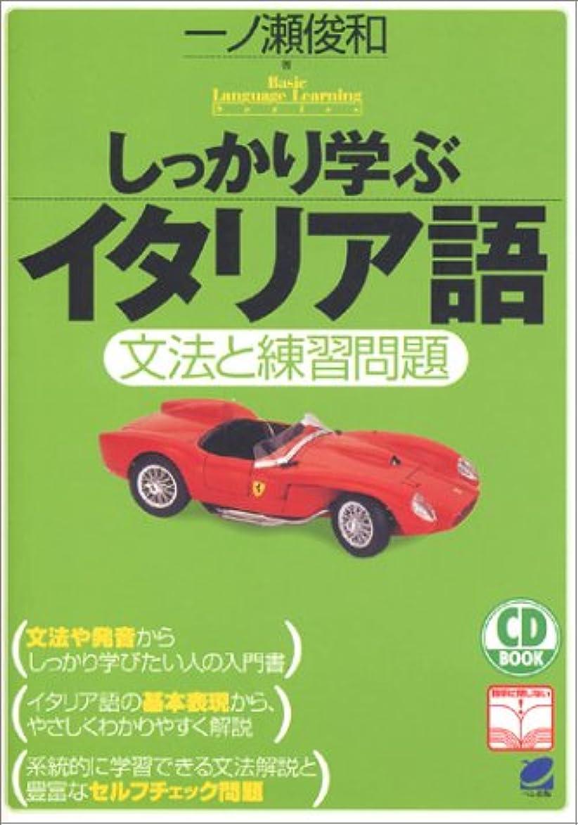 中落胆させる後退するしっかり学ぶイタリア語―文法と練習問題 (CD book―Basic language learning series)