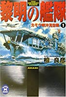 黎明の艦隊〈1〉カモウ岬沖海空戦 (学研M文庫)