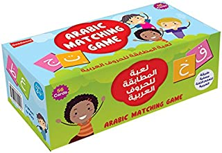 Goodword Publication Arabic Matching Game (Lu'batul Mutabaqah Lil Huroof)