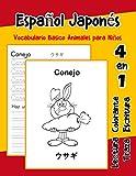 Español Japonés Vocabulario Basico Animales para Niños: Vocabulario en Espanol Japones de preescolar kínder primer Segundo Tercero grado (Vocabulario animales para niños en español)