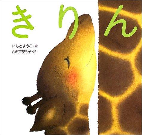 きりん (講談社の創作絵本)