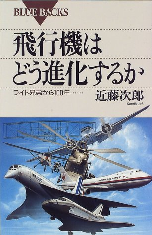 飛行機はどう進化するか―ライト兄弟から100年… (ブルーバックス)