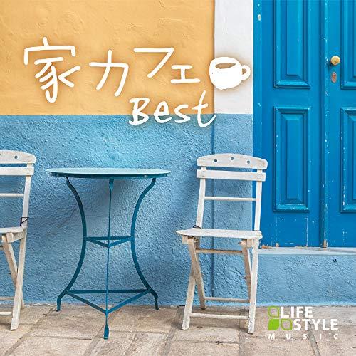 家カフェ~ベスト / ヒーリング CD