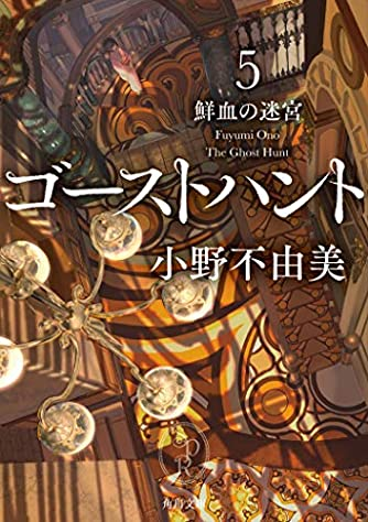 ゴーストハント5 鮮血の迷宮 (角川文庫)