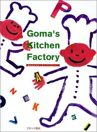 Goma's Kitchen Factory―Gomaのキッチンファクトリー