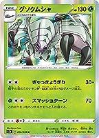ポケモンカードゲーム S2a 010/070 グソクムシャ 草 (R レア) 拡張パック 爆炎ウォーカー