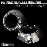 プロジェクター メッキカバー 汎用 レンズカバー 2個 ヘッドライト/加工/埋め込み/HID/LED_45007