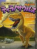 ティラノサウルス―史上最強!恐竜の王者 (新版なぞとき恐竜大行進)