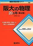 阪大の物理20カ年[第4版] (難関校過去問シリーズ)